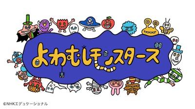 yowamon.jpg