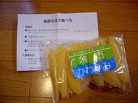 go11_kazunoko.jpg